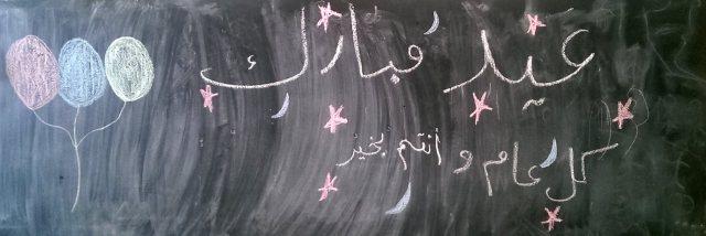 Eid Mubarak - Fest des Fastenbrechens